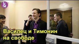 Момент освобождения журналистов-политзаключенных Васильца и Тимонина