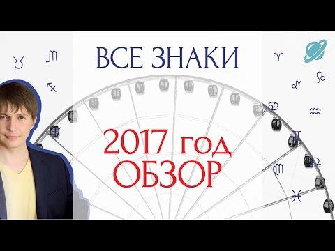 Гороскоп для козерога по месяцам на 2017 год от павла глобы