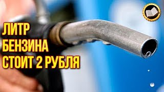 ЛИТР БЕНЗИНА СТОИТ 2 РУБЛЯ. Как Нас Обманывают. Цена бензина не зависит от нефти
