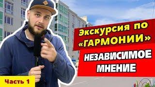 За сколько минут можно доехать до «Гармонии». Блогер Александр Войсковой