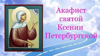 ✣ АКАФИСТ КСЕНИИ Петербургской ~ помощь во всех житейских нуждах