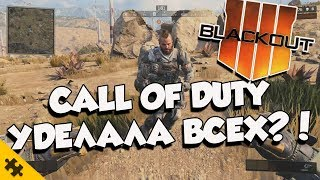 Прощай ПАБГ.. КОРОЛЕВСКАЯ БИТВА Call Of Duty обогнала всех.. (Blackout COD BO4)