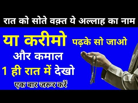 Allah k Naam ka Wazifa YAA JAMIU Urdu Hindi - смотреть онлайн на Hah