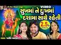 Shukh Ma Ne Dukh Ma Dashama Sathe Raheti || Jyoti Vanjara || Dashama New Song ||