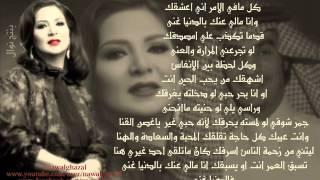 نوال الكويتية و رابح صقر - كل مافي الأمر 2015