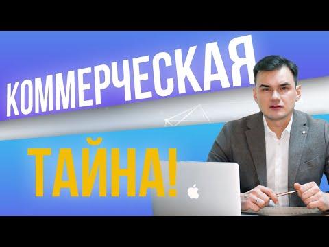 Коммерческая тайна. Дмитрий Полевой