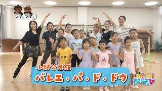 【フレ!フレ!アミンチュ】 小野公民館 バレエ・パ・ド・ドウ