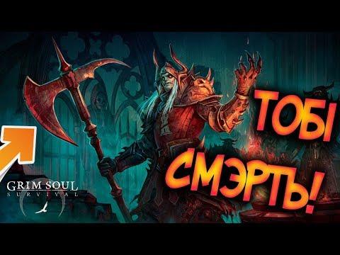 Убил Магистра ! Обнова 1.8.0 ! Тест заточенного оружия !  Grim Soul: Dark Fantasy Survival