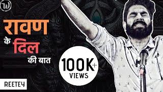 Ravan Ke Dil Ki Baat By Reetey | Open Mic Poetry   - YouTube