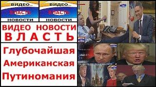 Видео Новости. Власть. Глубочайшая Американская Путиномания