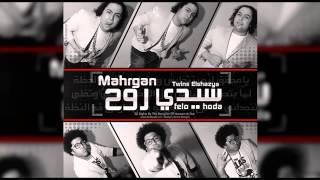 اغاني طرب MP3 مهرجان سيدي روح دى جى فيلو الدخلوية 2015 تحميل MP3