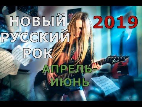 НОВЫЙ РУССКИЙ РОК 2019! Лучшее за апрель-июнь!
