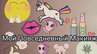 Повседневный макияж!/Новость