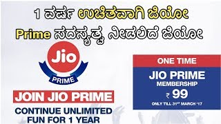 Jio Prime membership extended for one year for free| Kannada video