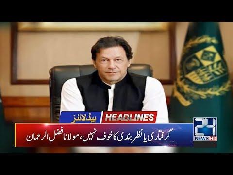 News Headlines | 11:00am | 23 Oct 2019 | 24 News HD