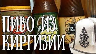 Пиво из Киргизии