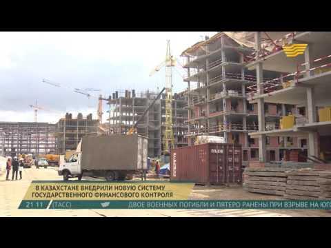 В Казахстане внедрили новую систему государственного финансового контроля
