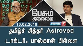 Astroved Dr. Baskaran Pillai in Peasum Thalamai | News7 Tamil