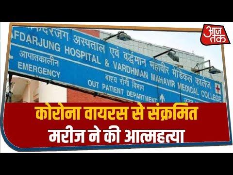 Delhi: सफदरजंग अस्पताल में कोरोना वायरस से संक्रमित मरीज ने की आत्महत्या