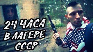 24 ЧАСА В ЗАБРОШКЕ СССР | МОМО РЯДОМ | PeReC KLygeR