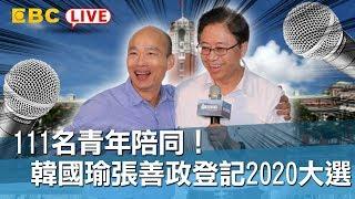 【東森大直播】111名青年陪同!韓國瑜張善政登記2020大選