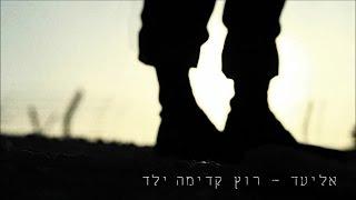 """רוץ קדימה ילד / אליעד - לזכרו של סרן שרון אלמקיאס ז""""ל"""