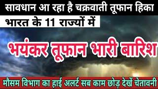 भयंकर तूफान भारी बारिश चक्रवाती तूफान हिका इन राज्यों में हाई अलर्ट जारी, mansoon, cyclone hikka - Download this Video in MP3, M4A, WEBM, MP4, 3GP