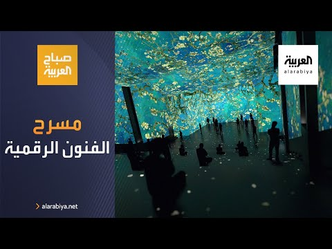 العرب اليوم - شاهد: مسرح الفنون الرقمية يحط رحاله في دبي