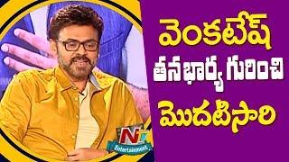 Venkatesh Speaks About His Wife Neeraja | F2 Movie | NTV Entertainment