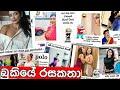 facebook meems sinhala / bukiye rasakatha/බුකියෙ රසකතා/19 january 2021