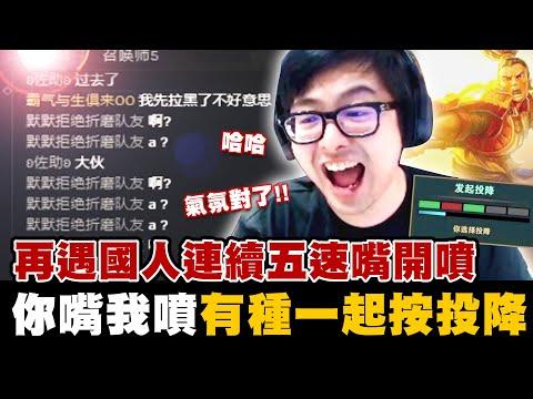 DinTer再次與國人五速嘴瘋狂戶噴爆笑精華!!