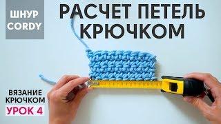 Расчет петель для вязания крючком для начинающих. Вязание крючком из шнура CORDY Корди