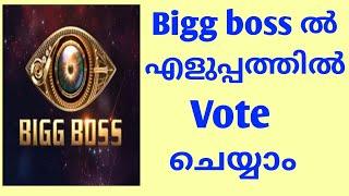 how to vote bigg boss malayalam | bigg boss malayalam season 3