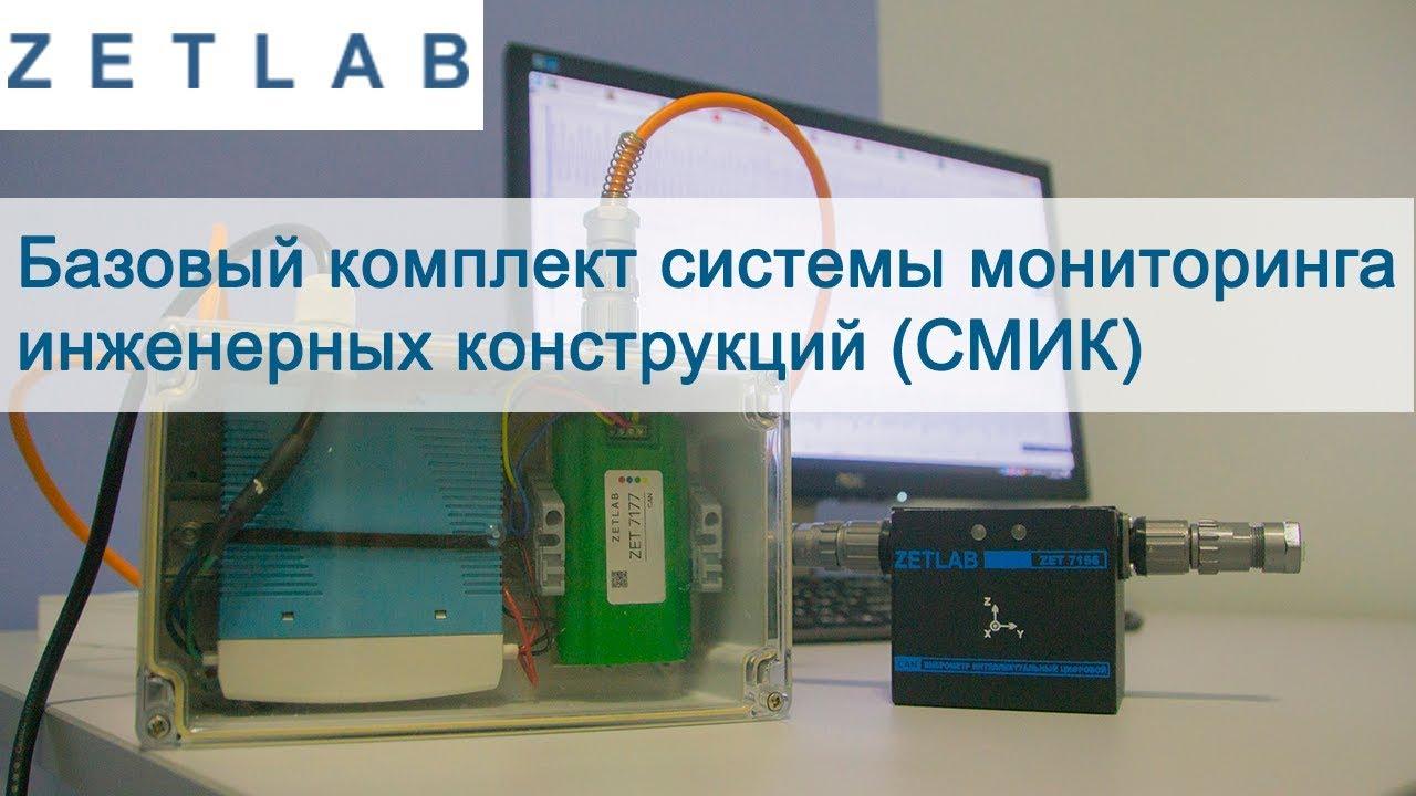 Обзор базового комплекта СМИК