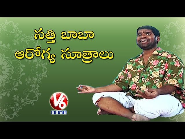 Bithiri Sathi's Health Tips | 92% People Don't Trust Healthcare System In India