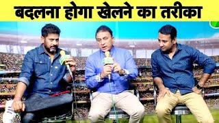 Sunil Gavaskar LIVE: क्या बिना तरीका बदले T20 World Cup जीत सकती है टीम इंडिया? | Aaj Ka Agenda