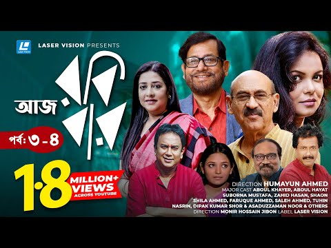 Aaj Robi Bar | Bangla Natok | Humayun Ahmed | Zahid Hasan, Shaon |  Part-03 & 04