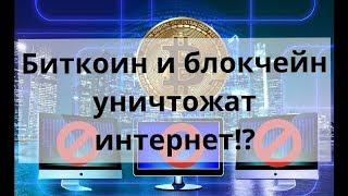 Биткоин и блокчейн уничтожат интернет!? Курс BTC эфириум доллар