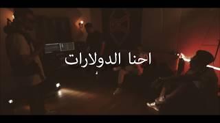 تحميل اغاني احنا الدولارات - المدفعجية | Ehna El Dolarat - El Madfaagya MP3
