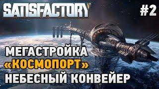 """Satisfactory #2 МегаСтройка """"КосмоПорт"""" (НЕБЕСНЫЙ КОНВЕЙЕР)"""