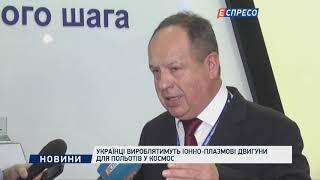 Українці вироблятимуть іонно-плазмові двигуни для польотів у космос