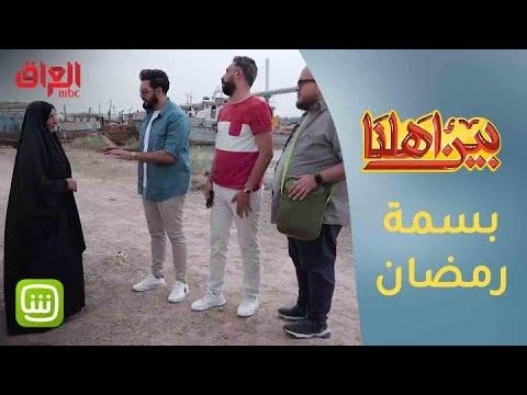شاهد بالفيديو.. برنامج بين أهلنا يرسم البسمة على وجوه المتعففين في البصرة