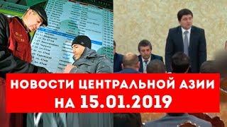 Новости Таджикистана и Центральной Азии на 15.01.2019