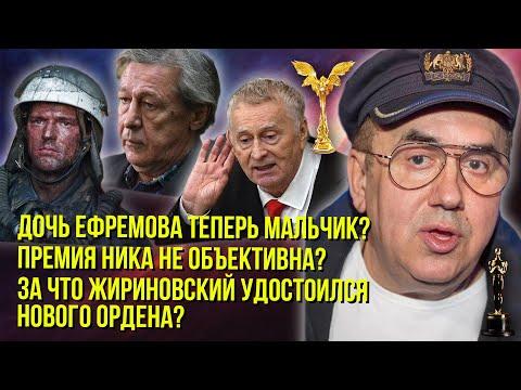 Ефремова хочет чтобы на нее чаще обращали внимание? Жириновский был приглашен к Путину!