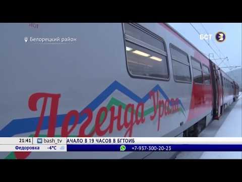 В Башкортостане вновь начал курсировать туристический поезд «Легенда Урала»