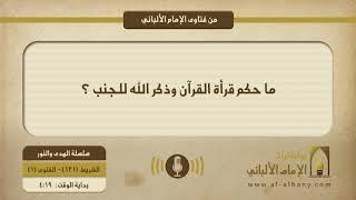 ما حكم قرأة القرآن وذكر الله للجنب ؟