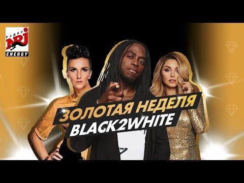 Золотая неделя Black2White на Радио ENERGY!