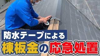 防水テープによる棟板金の応急処置