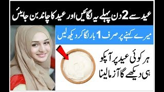 Face Fairness Home Remedy In Urdu   Eid Beauty Tips For Face   Skin Lighten Formula