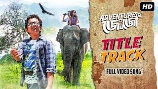 Adventures Of জোজো | Title Track | Aruna | Ranita | Bihu | John | Indraadip | Raj Chakraborty | SVF